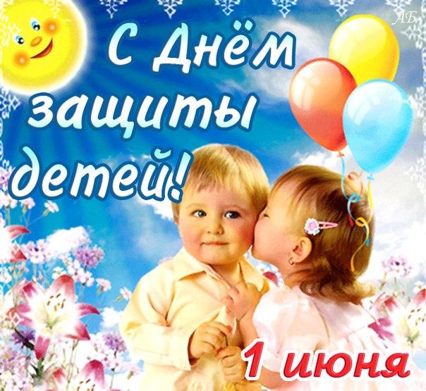 Смс поздравление с днем защиты детей